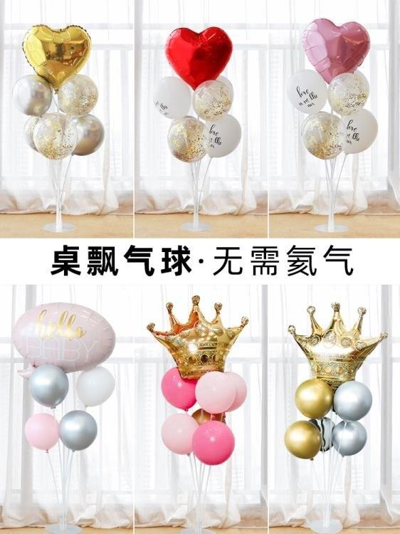 生日裝飾場景布置氣球派對主題支架立柱地桌飄兒童 城市玩家