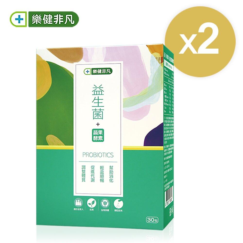 樂健非凡 益生菌+蔬果酵素(30包)*2盒