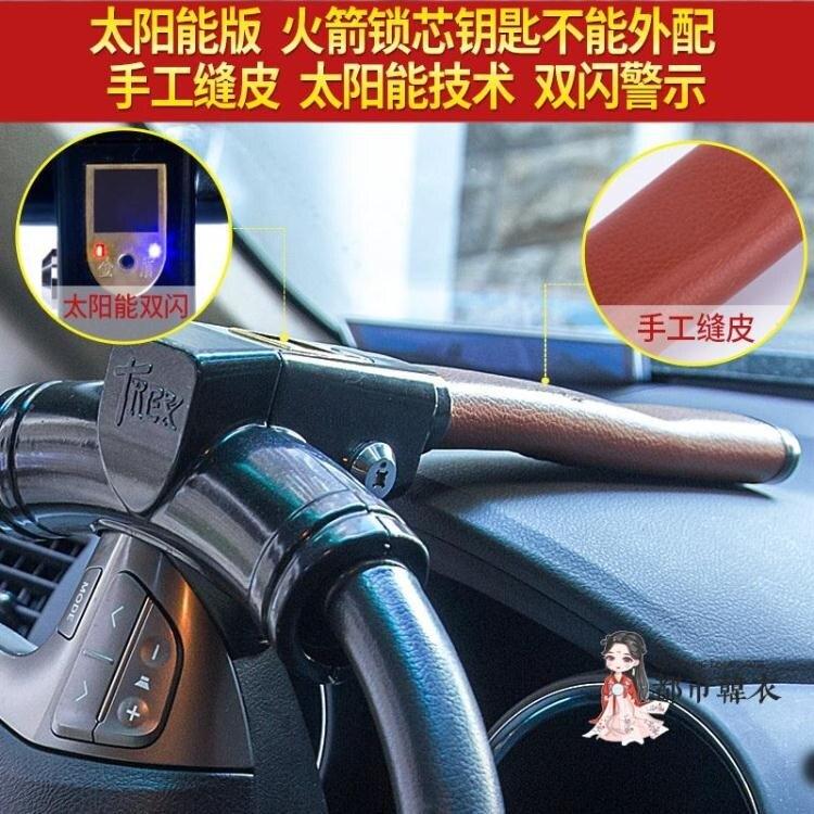方向盤鎖 汽車方向盤鎖 防盜鎖鎖具小車車頭鎖報警防身T型車把鎖