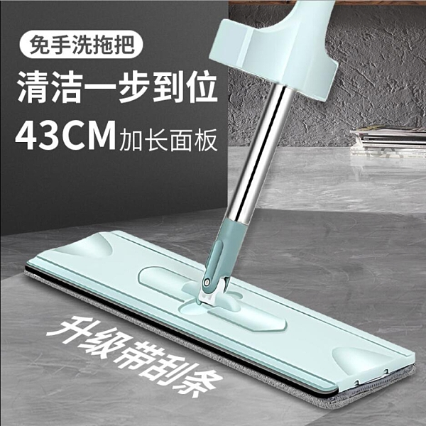 [大號帶刮條] 免手洗拖把 家用乾濕兩用 吸水拖布平板神器加粗桿
