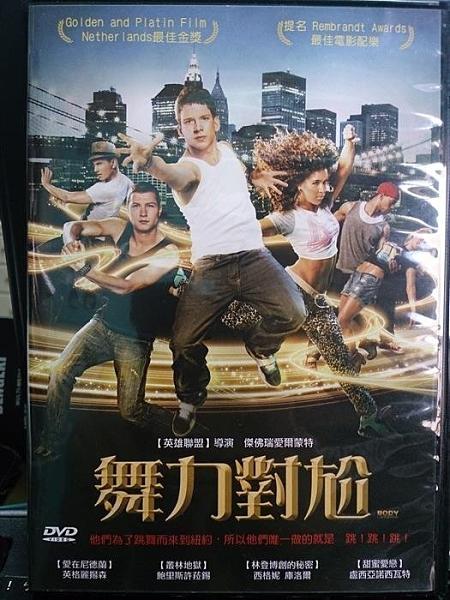 挖寶二手片-T01-234-正版DVD-電影【舞力對尬】-英格麗陽森 包里斯拉席(直購價)