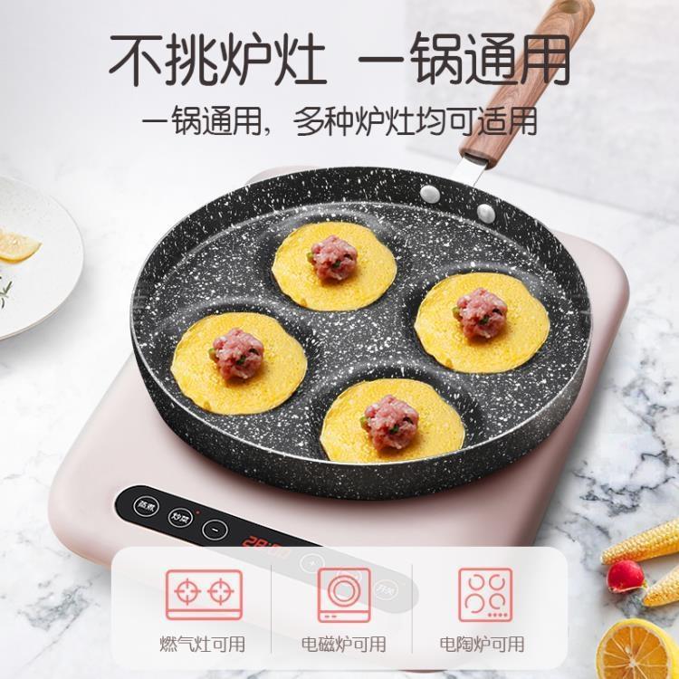 煎雞蛋漢堡機四孔煎鍋不粘小平底家用迷你早餐煎蛋神器煎餅鍋模具