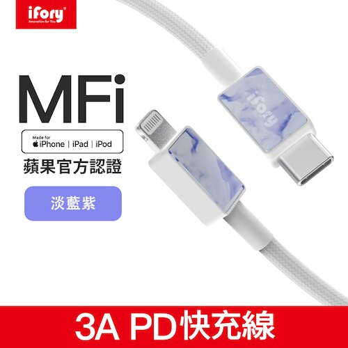 【iFory】Type-C to Lightning蘋果MFi認證 快充編織充電傳輸線-0.9M(星雲紫/海軍藍/淡藍紫/暗夜綠)
