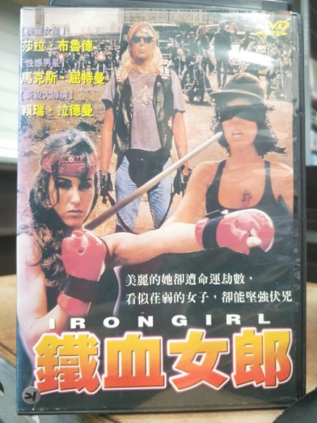 挖寶二手片-T01-035-正版DVD-電影【鐵血女郎】-莎拉布魯德 馬克斯區特曼 賴瑞拉德曼(直購價)