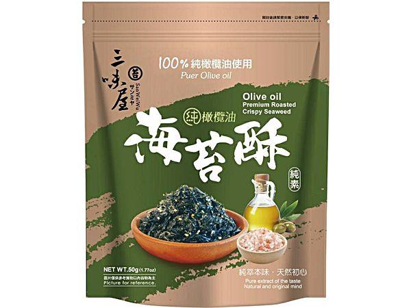 三味屋~橄欖油海苔酥(50g)【DS000461】