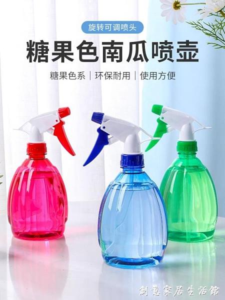 家用酒精噴壺消毒液清潔專用噴霧瓶子空瓶園藝小號細霧澆花噴水壺 創意家居