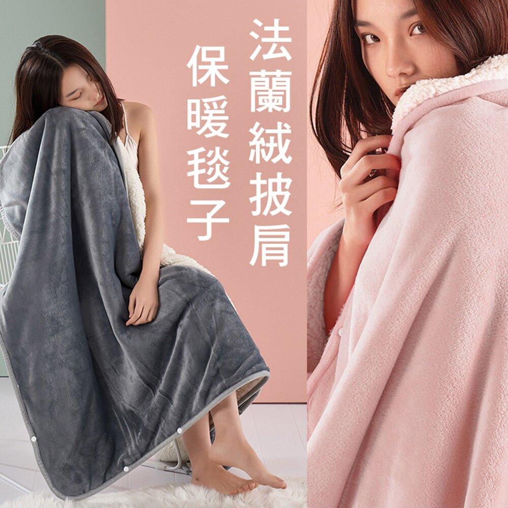 日韓式多功能加大法蘭絨披肩保暖懶人毯