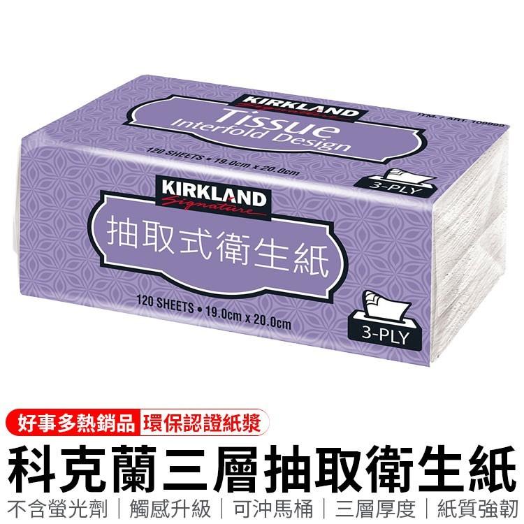 kirkland 科克蘭 三層抽取衛生紙 單包售 120張 抽取式衛生紙 衛生紙 三層舒適 -