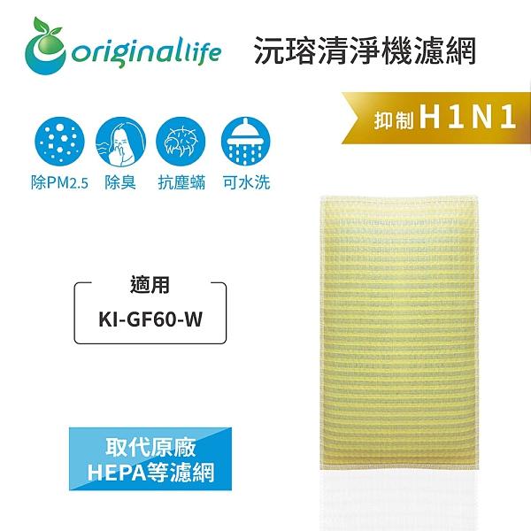 夏普SHARP KI-GF60-W(厚)【Original life】超淨化空氣清淨機濾網 長效可水洗