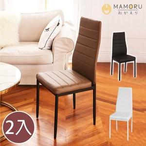 《MAMORU》超值2入_經典爆款皮革休閒餐椅(辦公椅休閒椅化妝椅)白色