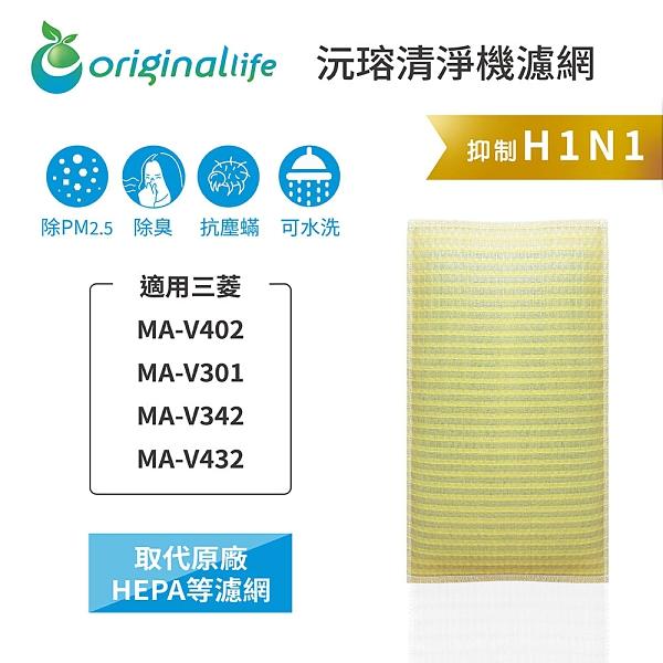 三菱 MA-V402、MA-V301、MA-V342、MA-V432【Original life】超淨化空氣清淨機濾網 長效可水洗