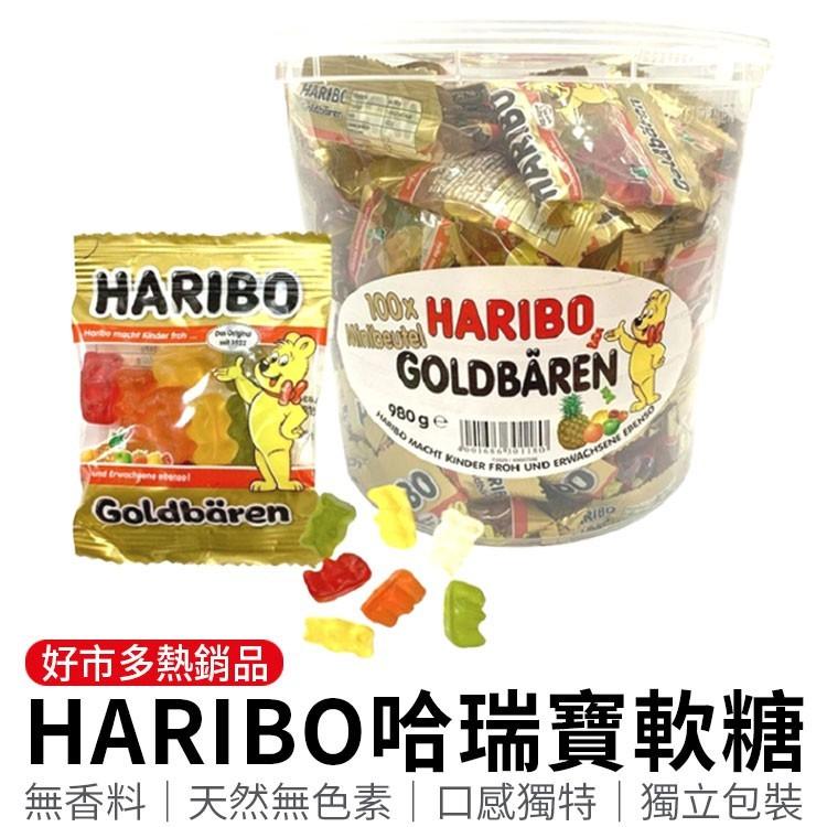 haribo哈瑞寶軟糖 好市多 德國小熊 天然水果軟糖 無香料無色素 水果軟糖 軟糖 德國軟糖