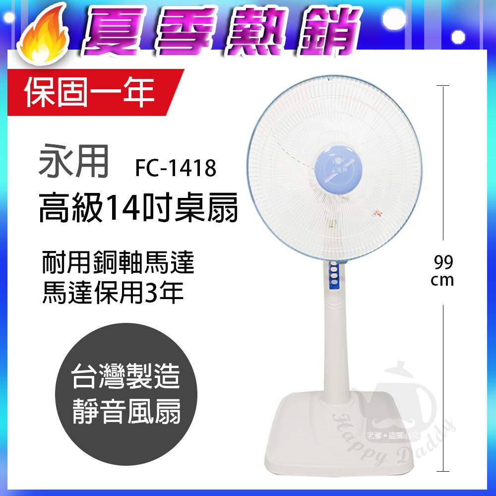 永用牌台製 安靜型 14吋 固定式立扇/電風扇/涼風扇 fc-1418