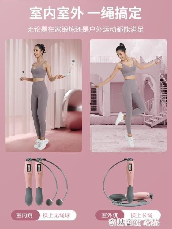 跳繩健身計數器運動瘦專業鋼絲兒童中考學生專用家用無繩  城市玩家