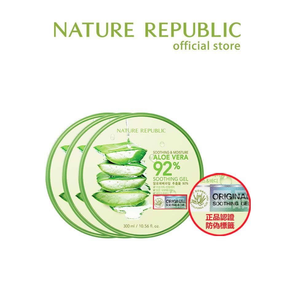 [Nature Republic] 蘆薈舒緩保濕凝膠 300ml x 3ea 官方旗艦店