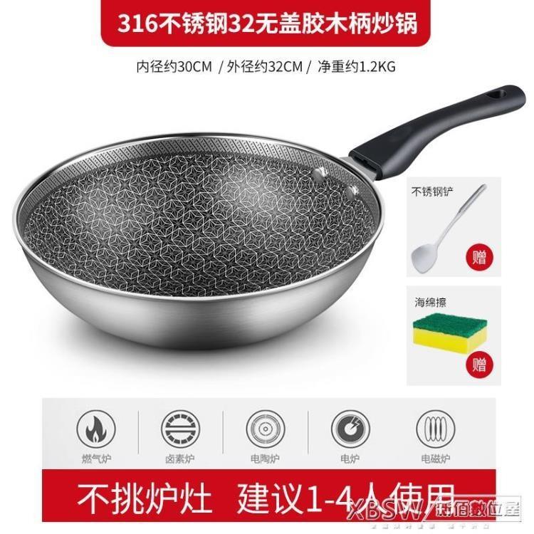 炒鍋德國316不銹鋼不粘鍋家用少油煙鍋電磁爐燃氣灶炒菜鍋