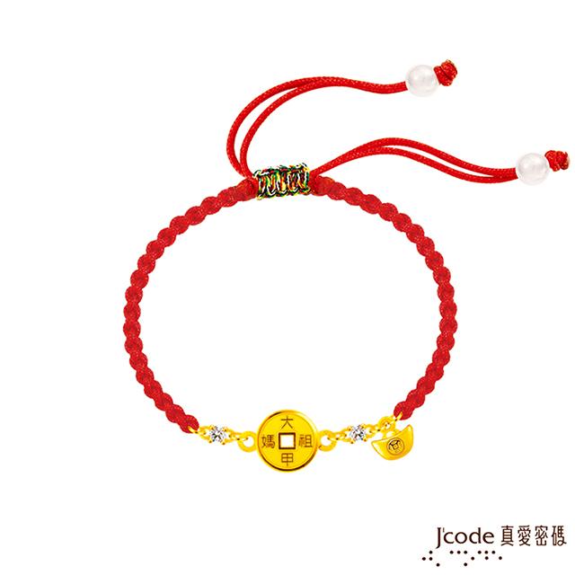 Jcode真愛密碼金飾 大甲媽 元寶錢母黃金編繩手鍊