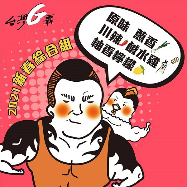 《元進莊》台灣G霸-新春綜合雞胸肉(5口味各2包,共10包/盒) 【預購】