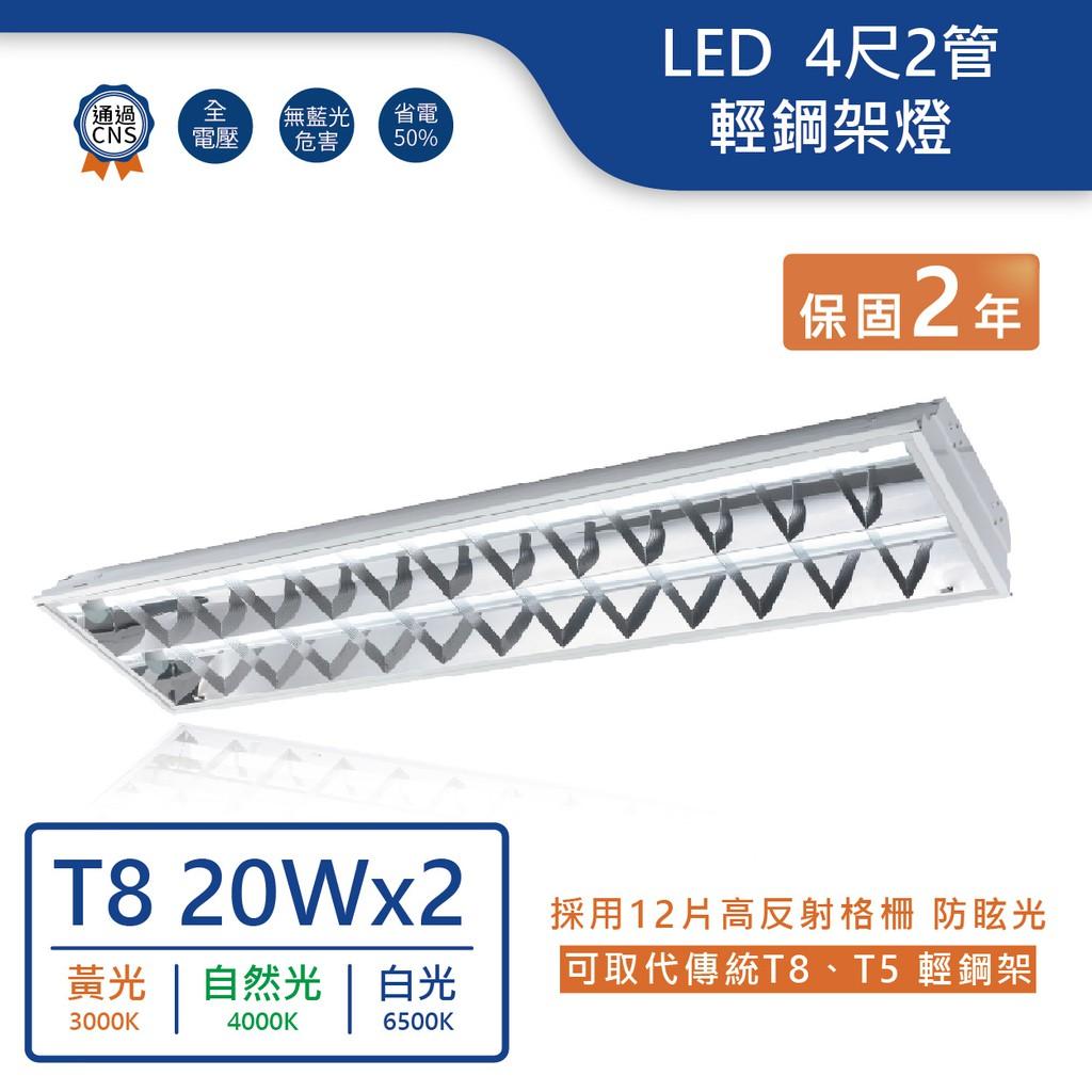 【舞光.LED】LED T8/4尺/2管輕鋼架燈(黃光/自然光/白光)【實體門市保固兩年】-4241R6
