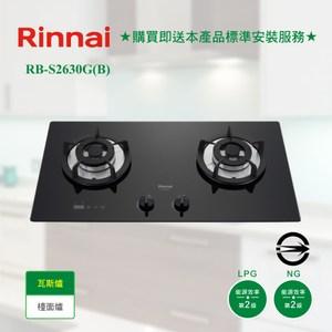 【林內】RB-S2630GB雙口防漏定時玻璃檯面爐-黑_桶裝瓦斯