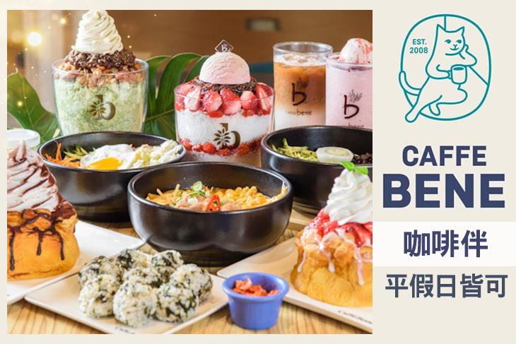 【多分店】Caffe Bene 咖啡伴 #GOMAJI吃喝玩樂券#電子票券#美食餐飲