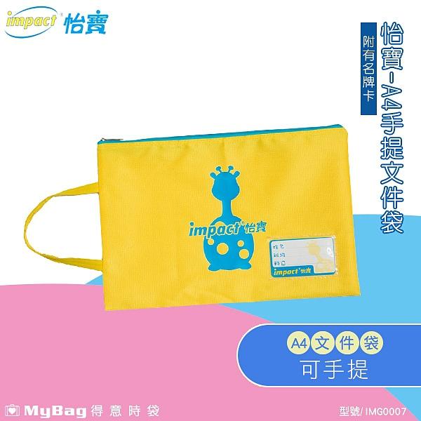 impact 怡寶 文件袋 A4 手提 文件袋 資料袋 補習袋 IMG0007 得意時袋