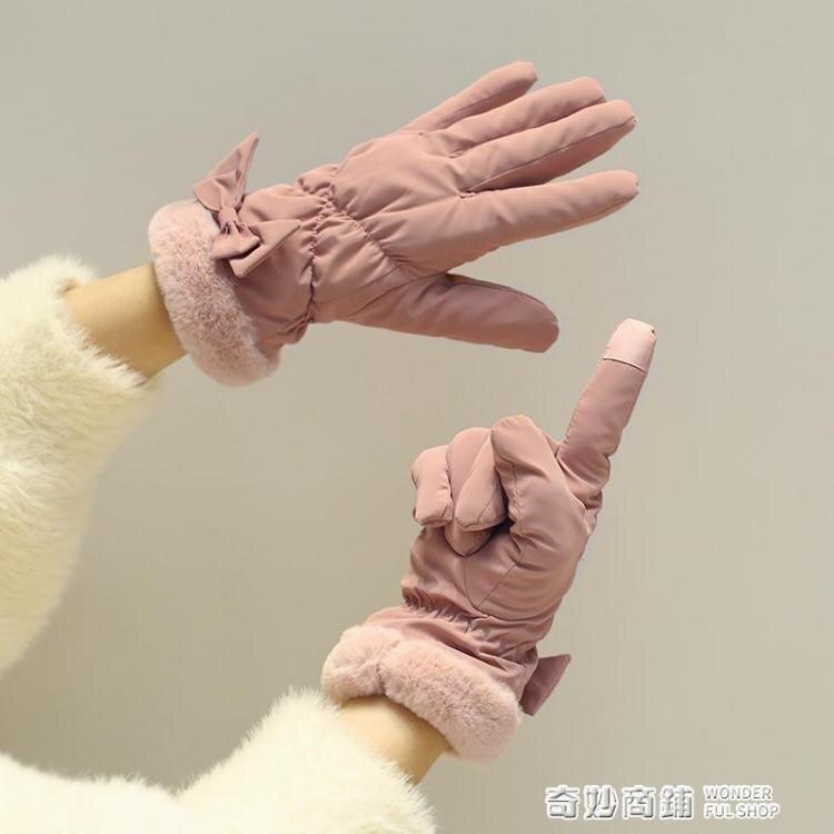 韓版學生女秋冬季騎車用羽絨棉加厚防寒可愛冬天觸屏手套加絨保暖  城市玩家