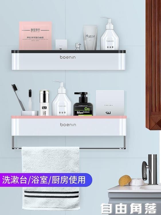 免打孔衛生間浴室置物架壁掛式洗手廁所洗漱台毛巾牆上收納盒神器