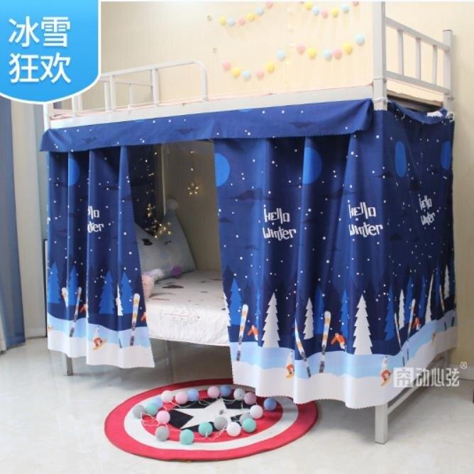 學生宿舍床簾布寢室上鋪下鋪韓式遮光布窗簾子 城市玩家