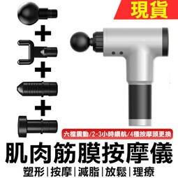 (台灣BSMI認證) 筋膜槍 高頻率 肌肉筋膜按摩槍 按摩儀 肌肉按摩槍 肌肉放鬆器  遇見春天