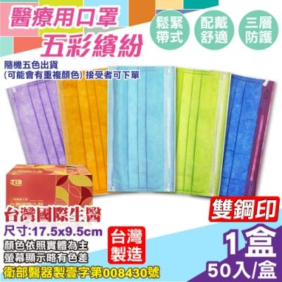 台灣國際生醫 醫療口罩 (五彩繽紛) 50入/盒 (台灣製 CNS14774)