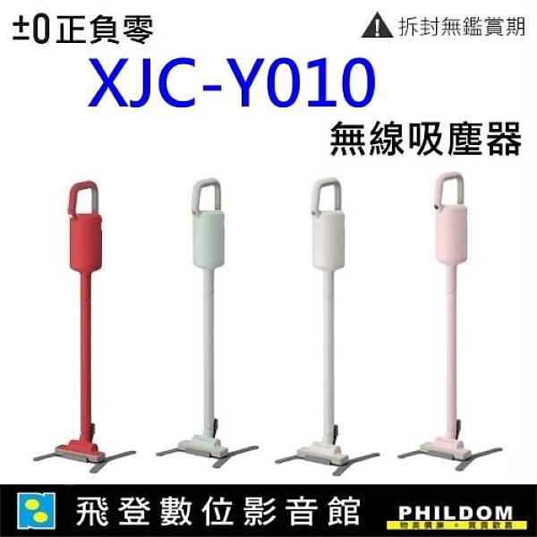 飛登科技 群光代理 ±0 正負0 正負零 XJC-Y010 手持吸塵器 無線 公司貨 XJCY010 Y010無線吸塵器