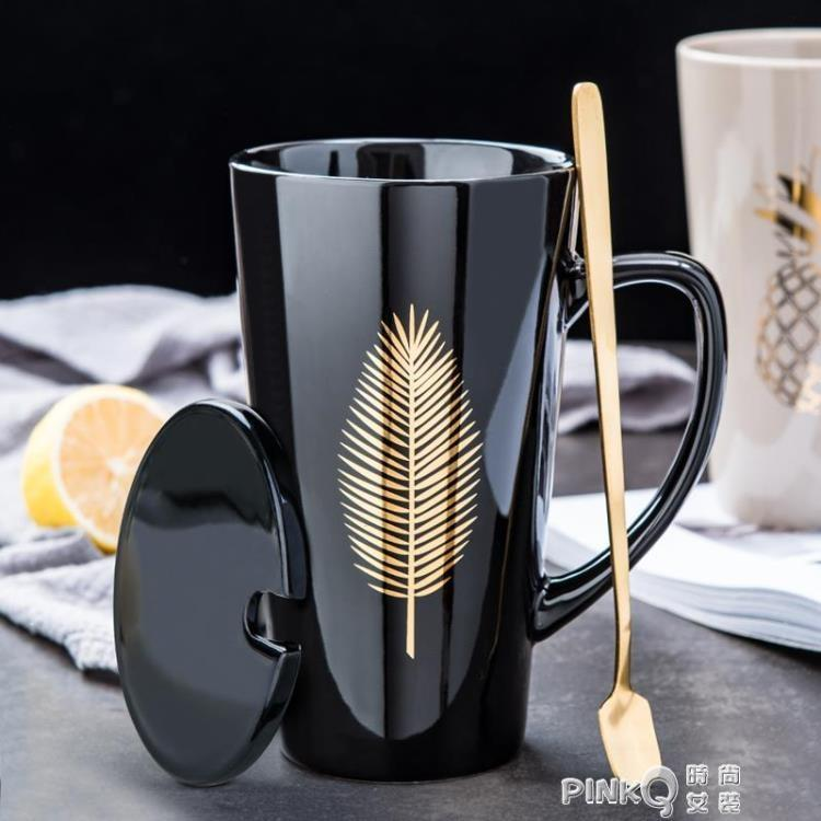 創意北歐陶瓷水杯大容量男生馬克杯帶蓋勺咖啡杯個性家用情侶杯子
