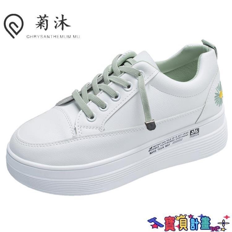 厚底鞋 內增高小白鞋女2021年春季新款超火老爹女鞋學生百搭厚底鬆糕板鞋