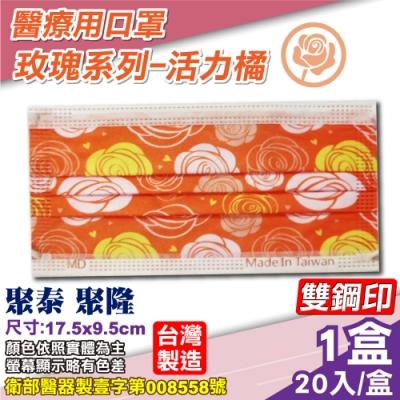 聚泰 聚隆 醫療口罩 (玫瑰系列-活力橘) 20入/盒 (台灣製造 醫用口罩 CNS14774)