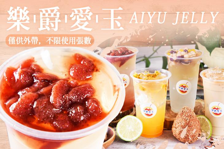 【台南】樂爵愛玉 #GOMAJI吃喝玩樂券#電子票券#美食餐飲