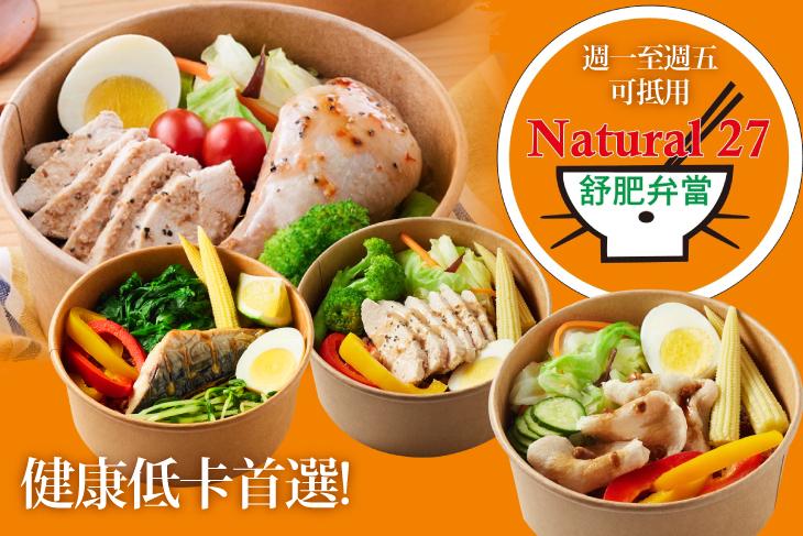【台中】Natural 27舒肥弁當 #GOMAJI吃喝玩樂券#電子票券#中式