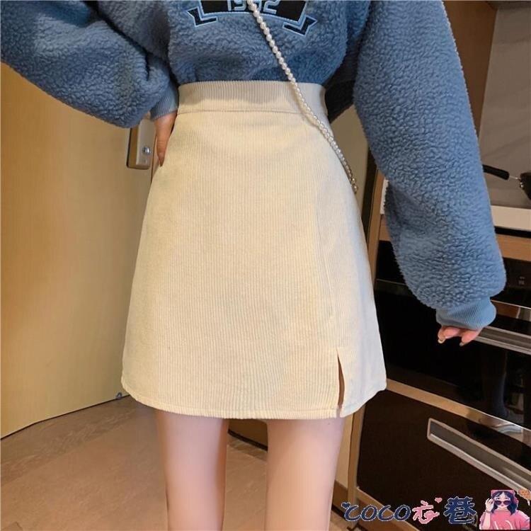 短裙 燈芯絨開叉半身裙春秋女裙子2021新款高腰顯瘦百搭a字短裙包臀裙