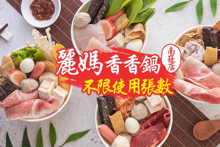 【桃園】麗媽香香鍋(南崁店) #GOMAJI吃喝玩樂券#電子票券#美食餐飲