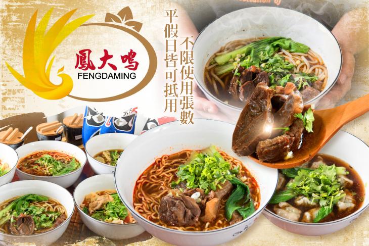 【台南】鳳大鳴 #GOMAJI吃喝玩樂券#電子票券#中式
