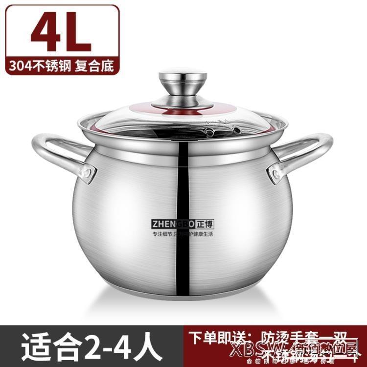 304不鏽鋼家用湯煲耐高溫燉肉煲湯燃氣電磁爐煮粥燉鍋