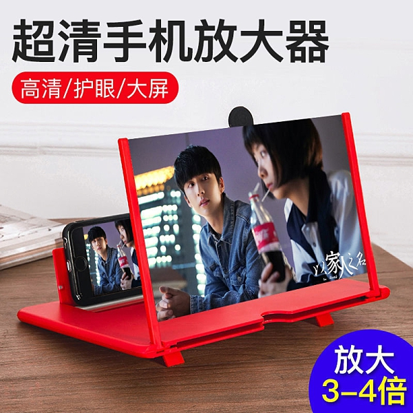 3D 手機放大器 看視頻 護眼 防輻射 手機 支架座 高清 手機屏幕 放大器
