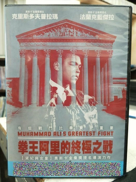挖寶二手片-J05-023-正版DVD-電影【拳王阿里的終極之戰】-克里斯多夫普拉瑪 法蘭克藍吉拉(直購價)