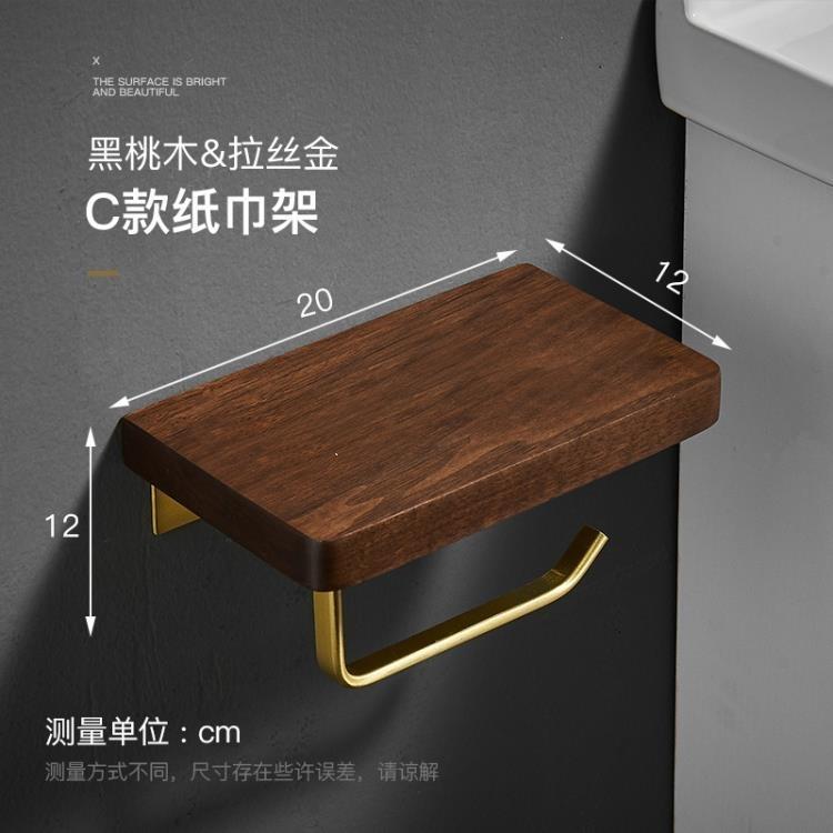 衛生紙架實木紙巾架創意衛生間廁所卷紙架黑胡桃木廁紙盒手機架