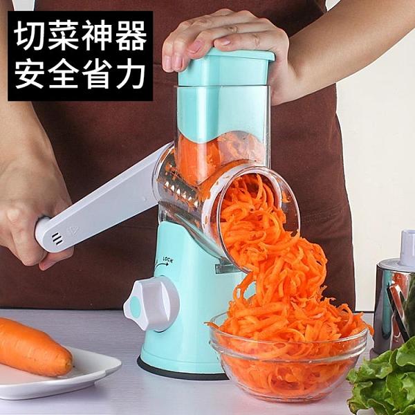 手搖滾筒多功能切菜器廚房神器刨絲器土豆絲切片切絲器家用切菜機魔方
