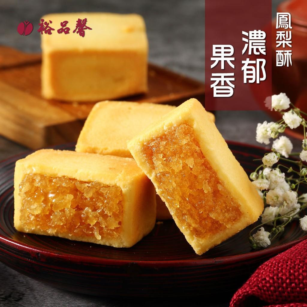 【裕品馨】原味鳳梨酥 (10入) (蛋奶素)