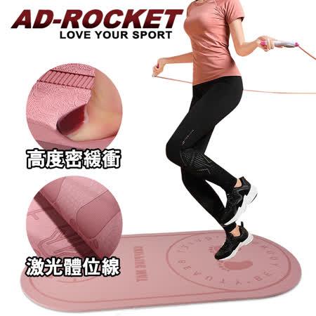 【AD-ROCKET】靜音跳繩加厚訓練墊8mm/跳繩墊/訓練墊/靜音墊(兩色任選)
