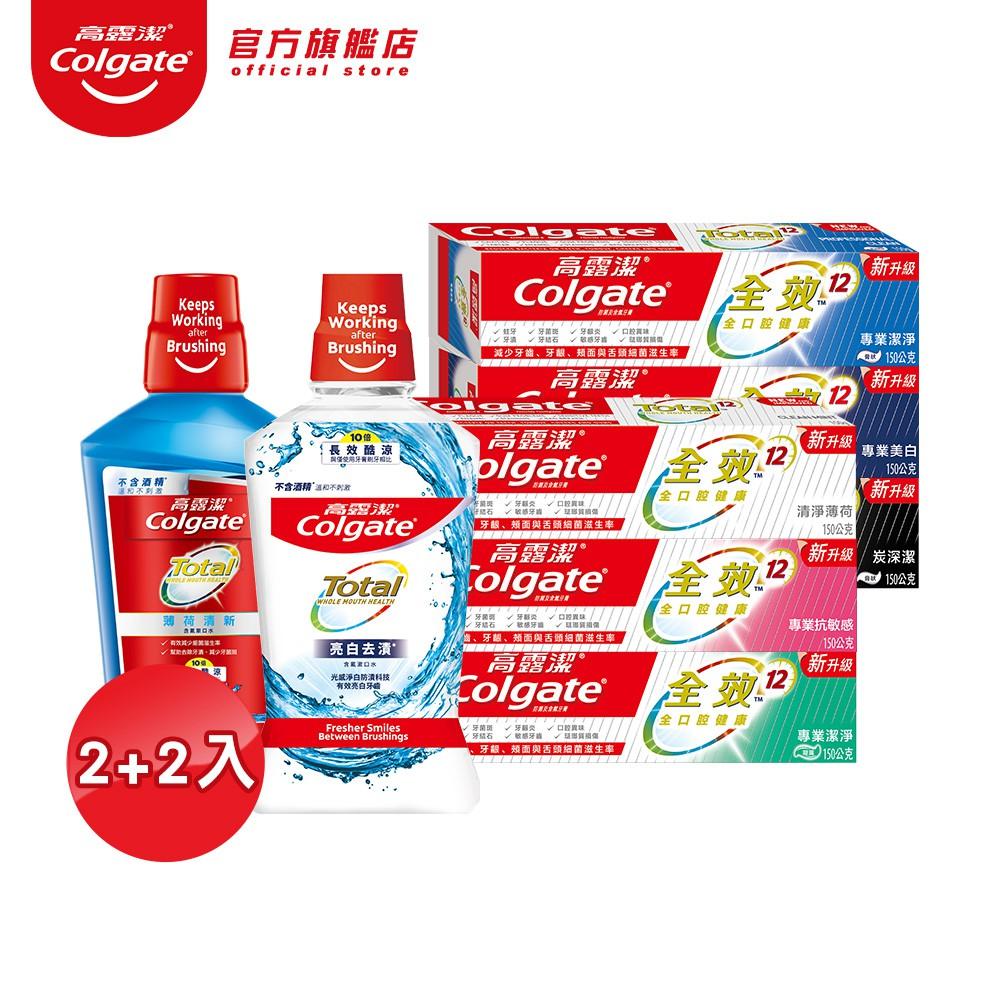 【高露潔】全效牙膏2入+漱口水500mlx2