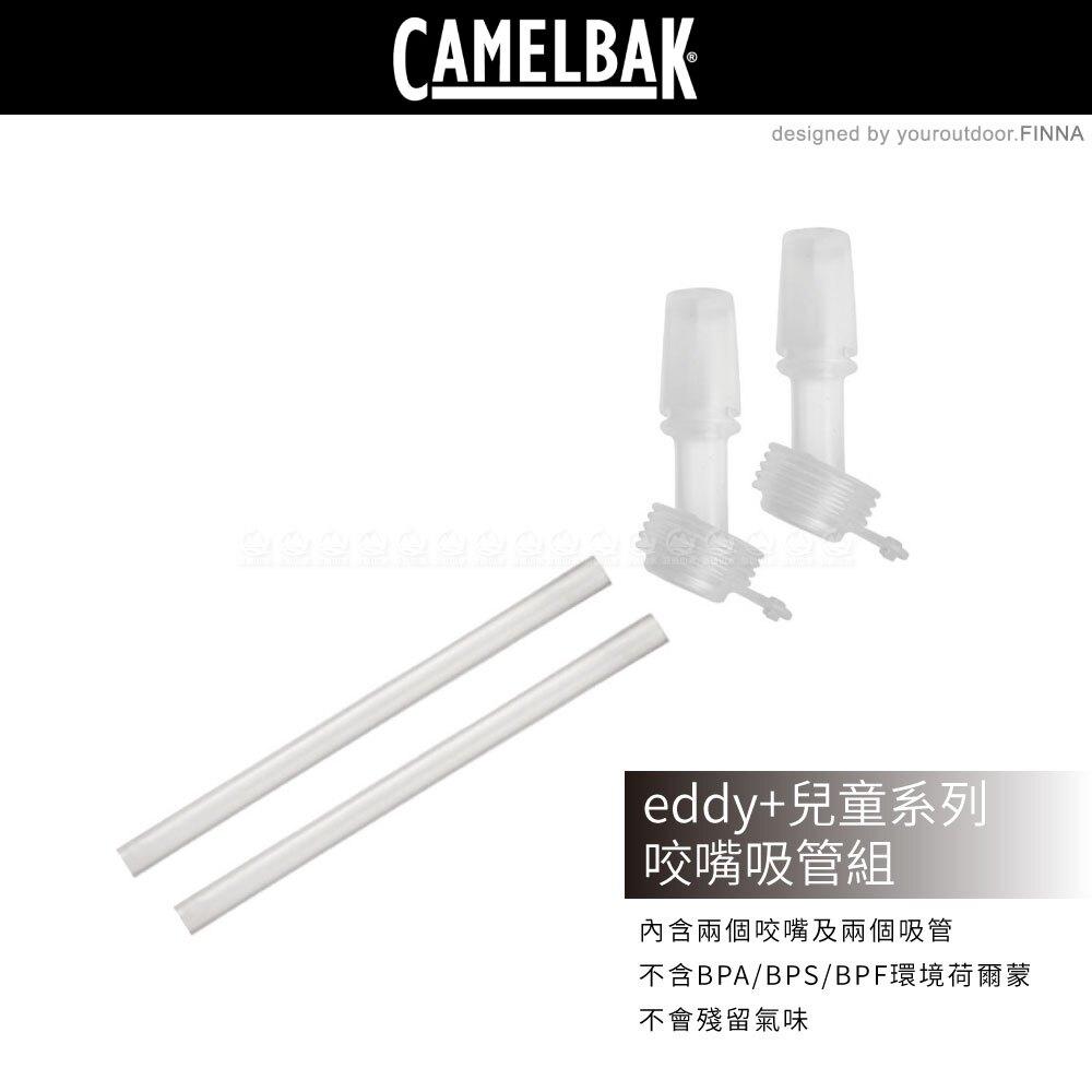 【CamelBak 美國 eddy+兒童系列 咬嘴吸管組《白》】CB2298101000/吸管組