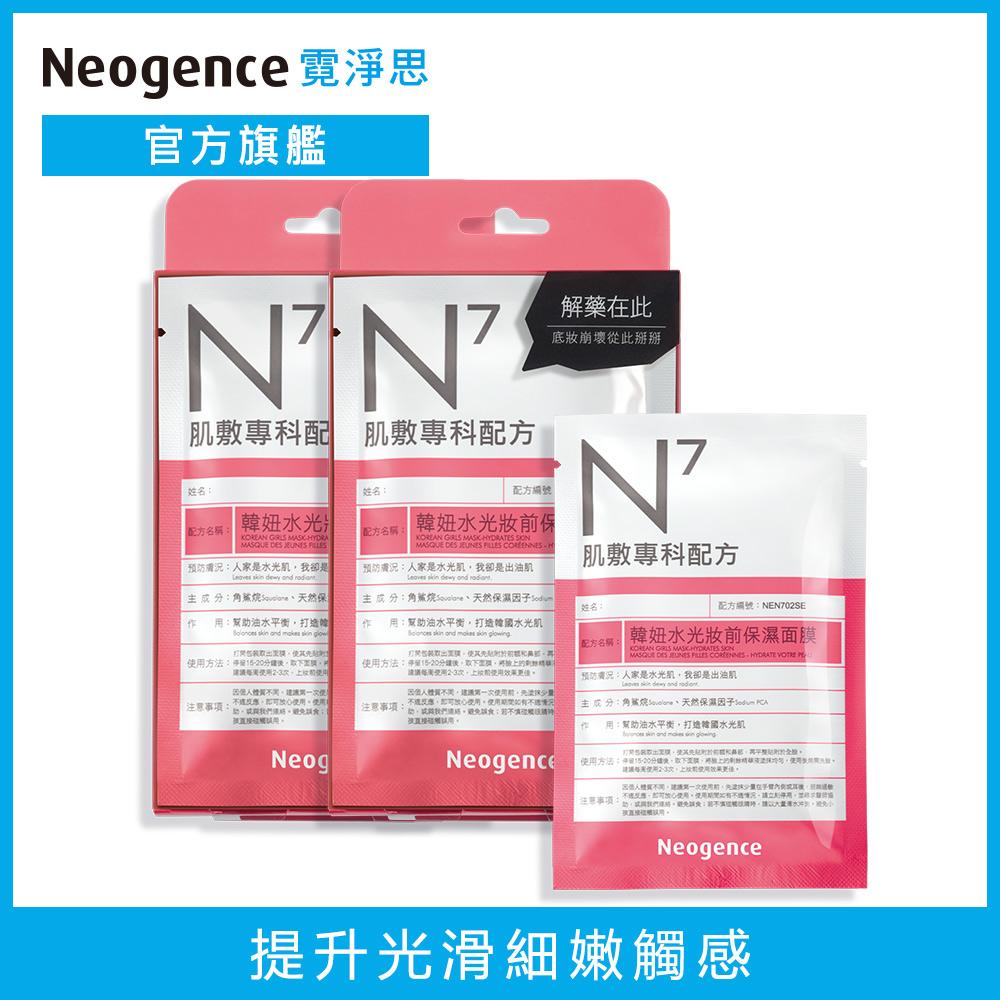 Neogence霓淨思【買1送1】N7韓妞水光妝前保濕面膜